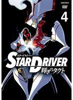 STAR DRIVER 輝きのタクト Volume4