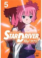 STAR DRIVER 輝きのタクト Volume5