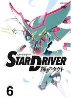STAR DRIVER 輝きのタクト Volume6