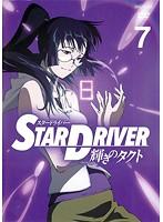 STAR DRIVER 輝きのタクト Volume7