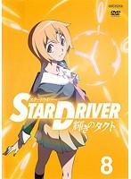 STAR DRIVER 輝きのタクト Volume8