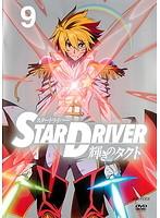 STAR DRIVER 輝きのタクト Volume9