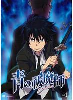 青の祓魔師 vol.1