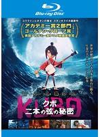 KUBO/クボ 二本の弦の秘密 (ブルーレイディスク)