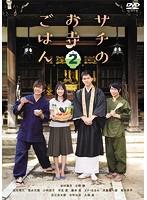 サチのお寺ごはん Vol.2