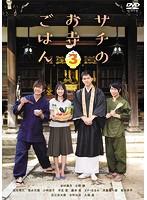 サチのお寺ごはん Vol.3