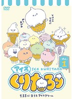 アイスくりたろう Vol.1