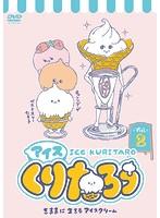 アイスくりたろう Vol.2