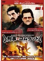 刑事★コムラッド Vol.1