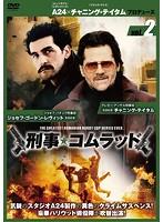 刑事★コムラッド Vol.2