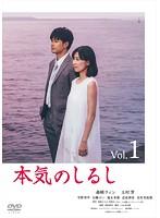 本気のしるし Vol.1