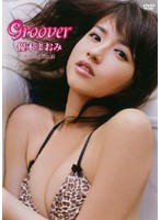 groover/優木まおみ