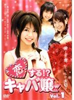 恋する!?キャバ嬢 Vol.1