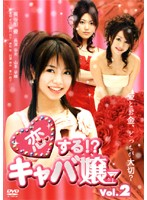 恋する!?キャバ嬢 Vol.2
