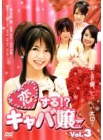 恋する!?キャバ嬢 Vol.3