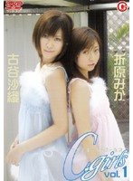 C-Girls Vol.1 折原みか・古谷沙織