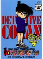 名探偵コナン PART7 vol.1
