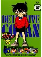 名探偵コナン PART9 vol.1