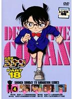 名探偵コナン PART18 vol.4