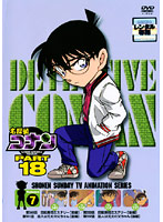 名探偵コナン PART18 vol.7