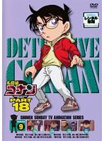 名探偵コナン PART18 vol.9