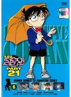 名探偵コナン PART21 Vol.6