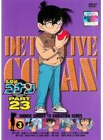名探偵コナン PART23 Vol.3