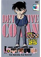 名探偵コナン PART25 Vol.9