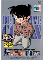 名探偵コナン PART25 Vol.10