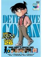 名探偵コナン PART26 Vol.4
