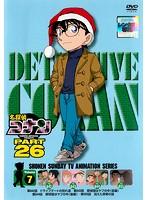 名探偵コナン PART26 Vol.7