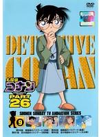 名探偵コナン PART26 Vol.9
