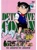 名探偵コナン PART27 vol.2