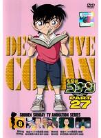 名探偵コナン PART27 vol.8