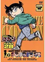 名探偵コナン PART28 vol.2