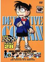 名探偵コナン PART28 vol.3