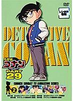 名探偵コナン PART29 vol.2