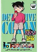 名探偵コナン PART29 vol.4