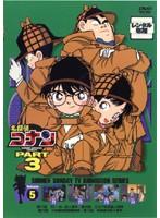 名探偵コナン PART3 vol.5