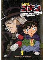 名探偵コナン Treasured selection file.黒ずくめの組織とFBI 1巻