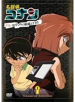 名探偵コナン Treasured selection file.黒ずくめの組織とFBI 2巻