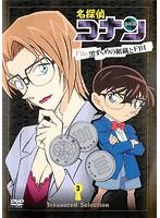 名探偵コナン Treasured selection file.黒ずくめの組織とFBI 3巻