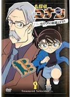 名探偵コナン Treasured selection file.黒ずくめの組織とFBI 4巻