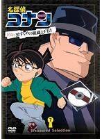 名探偵コナン Treasured selection file.黒ずくめの組織とFBI 7巻