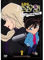 名探偵コナン Treasured selection file.黒ずくめの組織とFBI 9巻
