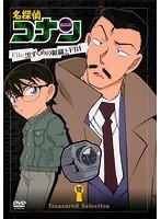 名探偵コナン Treasured selection file.黒ずくめの組織とFBI 12巻