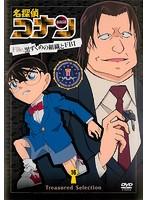 名探偵コナン Treasured selection file.黒ずくめの組織とFBI 16巻