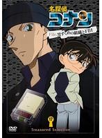 名探偵コナン Treasured selection file.黒ずくめの組織とFBI 17巻