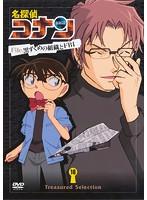 名探偵コナン Treasured selection file.黒ずくめの組織とFBI 18巻