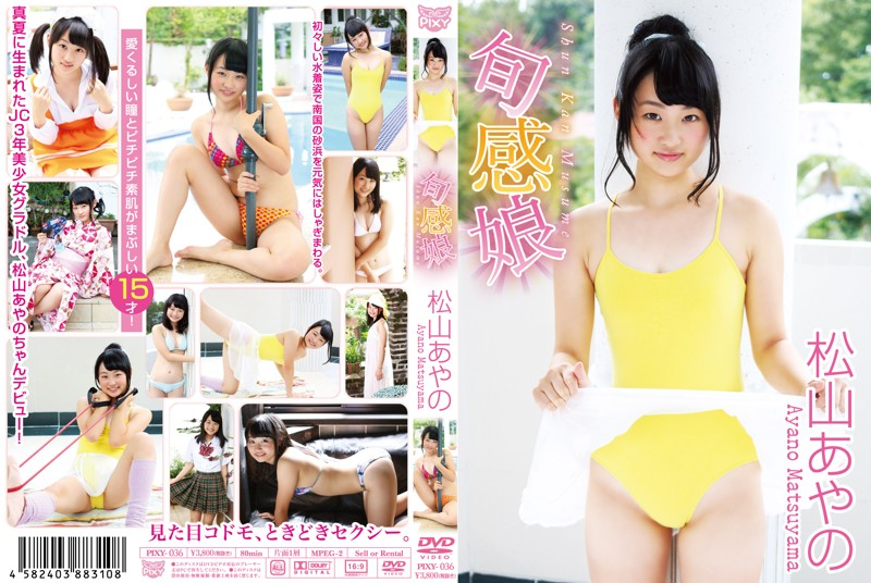 [PIXY-036] Ayano Matsuyama 松山あやの 旬感娘